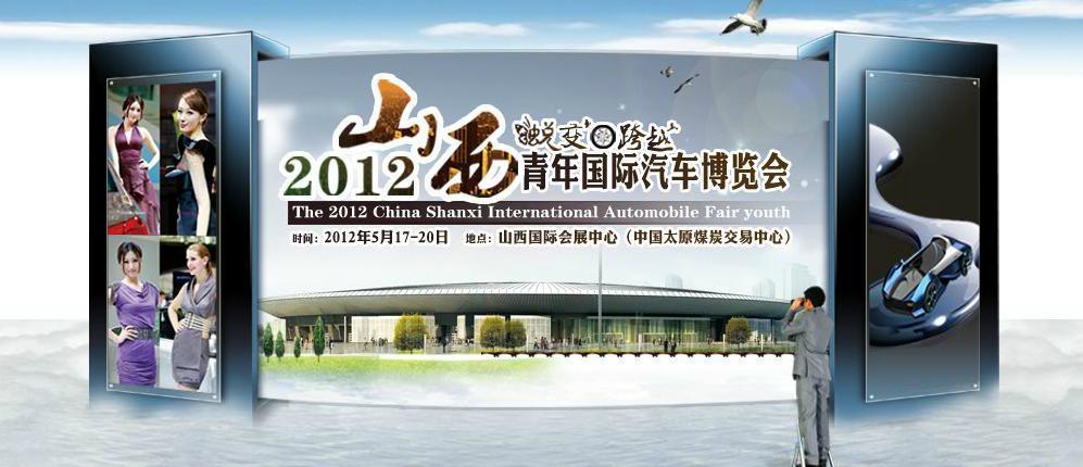 2012山西青年国际汽车博览会