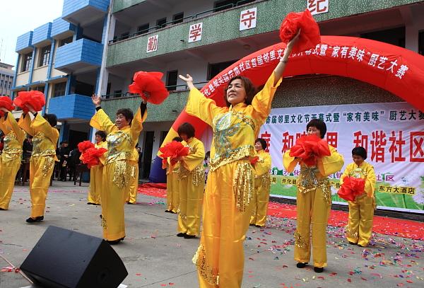 开化县城关镇芹南社区举办首届邻里文化节