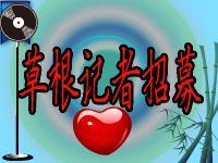 秦安之窗民生民情爆料草根记者招募【2012-聘字02号】