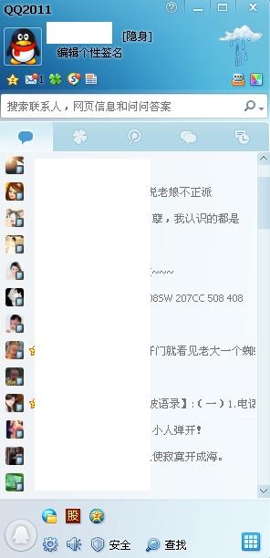 苹果手机是不是很便宜?为什么QQ上都是IPHONE在线?看图