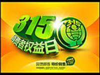 苏州2012年3.15专题