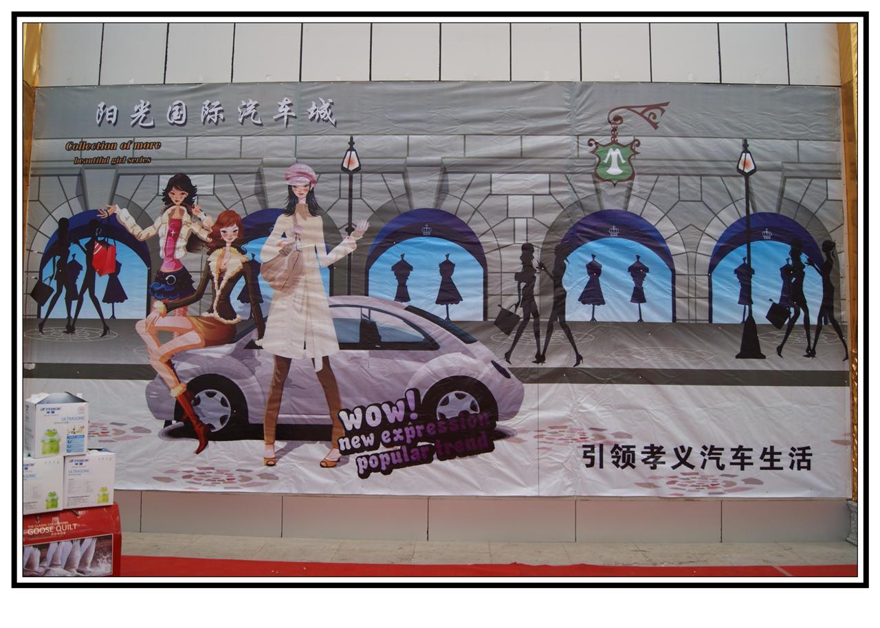 [原创]孝义举办2012年春季车展