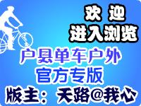 户县单车户外