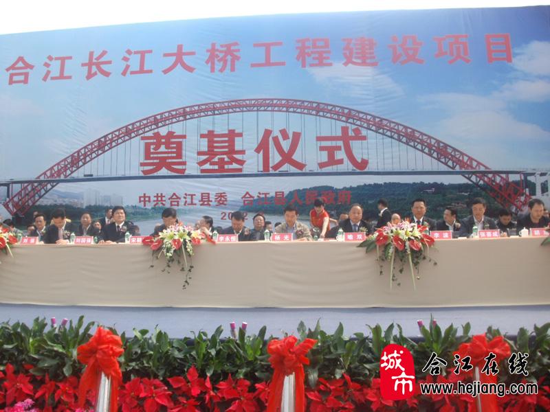 威尼斯人赌场网址长江大桥奠基仪式