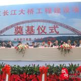 合江长江大桥奠基仪式