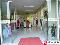 绿之韵生态纺织开化专卖店