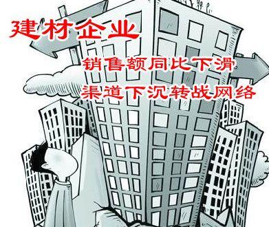 [转贴]建材企业销售额同比下滑 渠道下沉转战网络