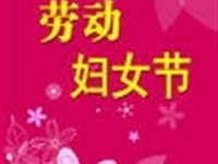 3.8号妇女节--关爱女性知识问答