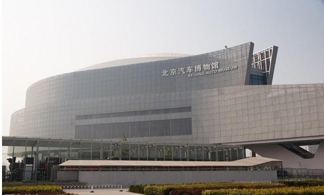 北京汽车博物馆行摄总结