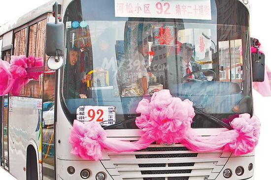 哈尔滨:新郎开公交车迎娶新娘