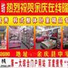 《襄阳之窗》网站联合本地商家宣传邀请函