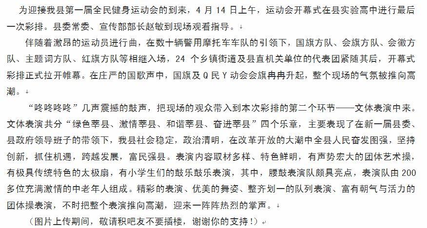 莘县运动会开幕式最后一次彩排掠影