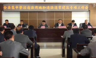 [转贴][原创]黄平县召开集中整治违法用地和违法违章建筑专项工作动员大会