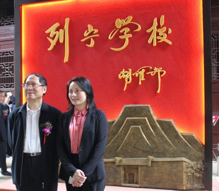胡德华(胡耀邦之子)和刘乡(莲花县委副书记,县长)在列宁学校留影