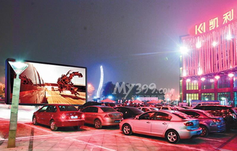 车影院_东北首家汽车影院落户松北 汽车里可看露天电影
