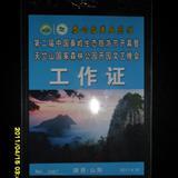 天竺山2011年4月16日开园