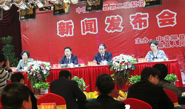 中国隰县举行第二届梨花节活动新闻发布会