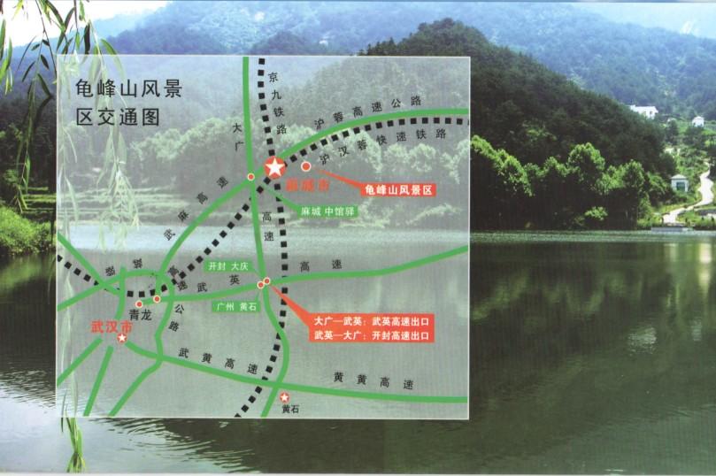 2012年麻城市龟峰山风景区观光游览价目表 龟峰山风景