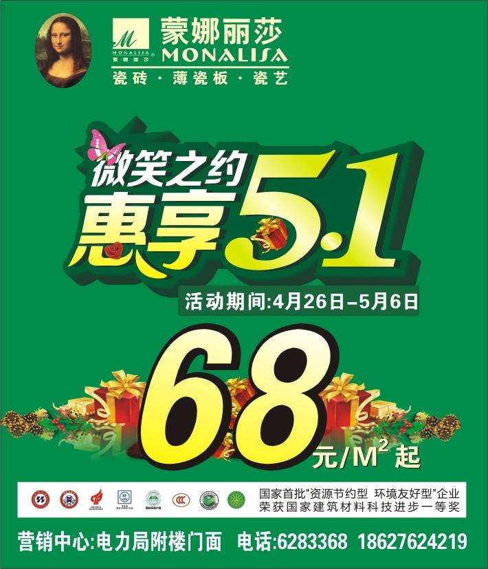 [团购][公告]蒙娜丽莎瓷砖5.1特价大酬宾