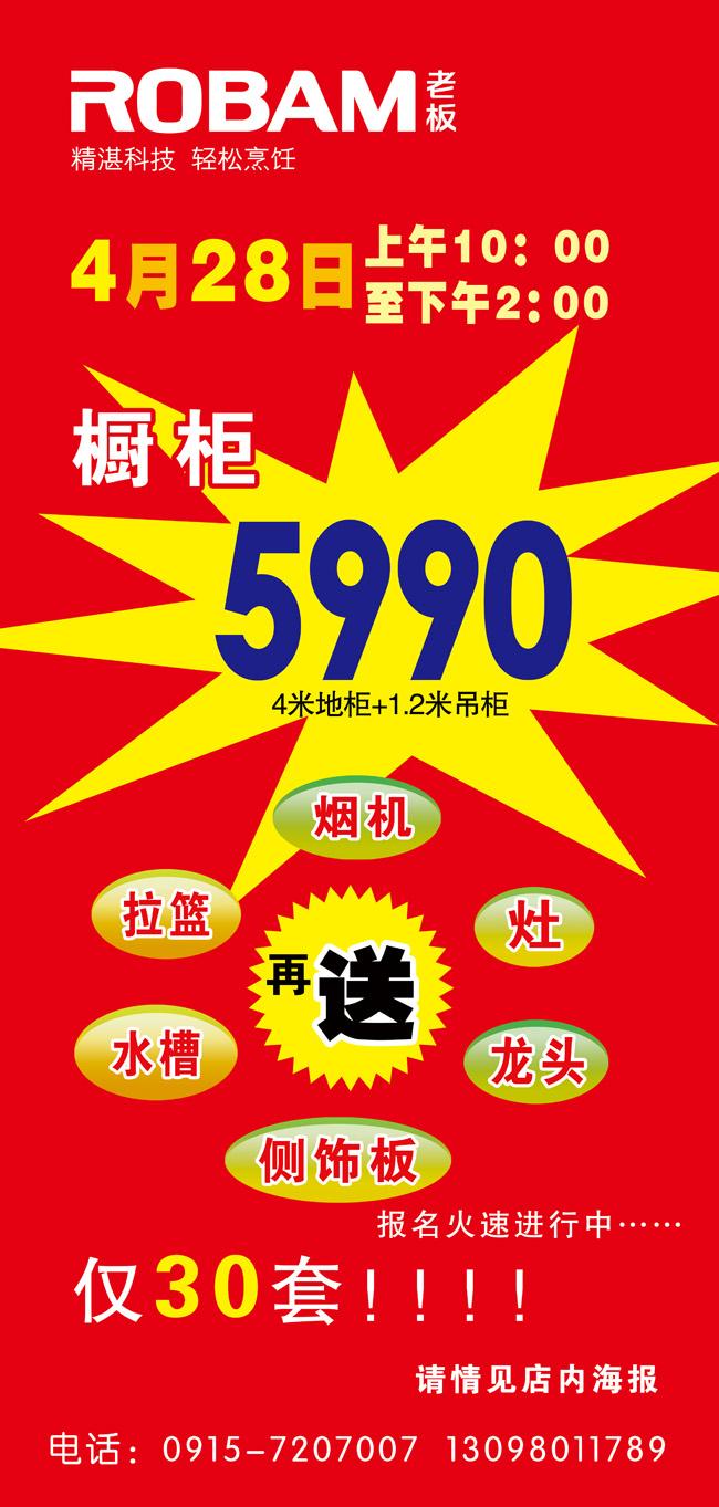 老板电器5.1不比折扣比实惠,普通老百姓的消费,高端的享受.......