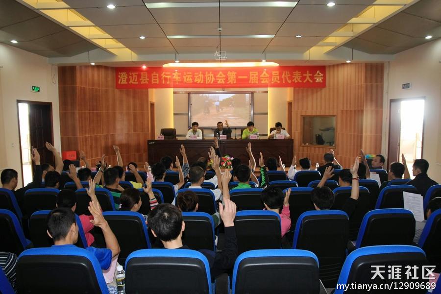 澄迈县自行车运动协会第一届会员代表大会顺利召开