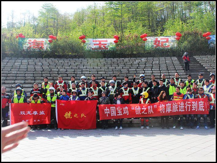 中国宝鸡虢之车队来汉旺地震遗址~~~~