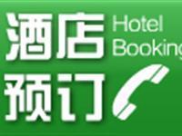 宾馆、酒店预订快来看
