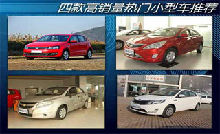 四款高销量热门小型车推荐!