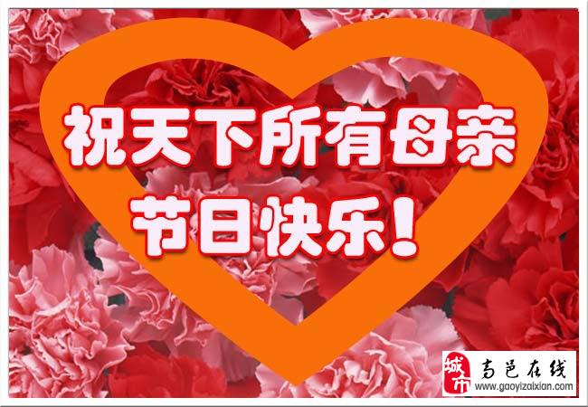 2012年母亲节寄语—温馨五月,感恩母亲节高邑论坛祝天下母亲节日快乐