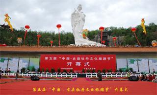 第五届古县牡丹文化旅游节