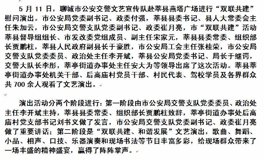 【莘县吧】聊城公安交警赴基层进村居慰问演出-莘县专场