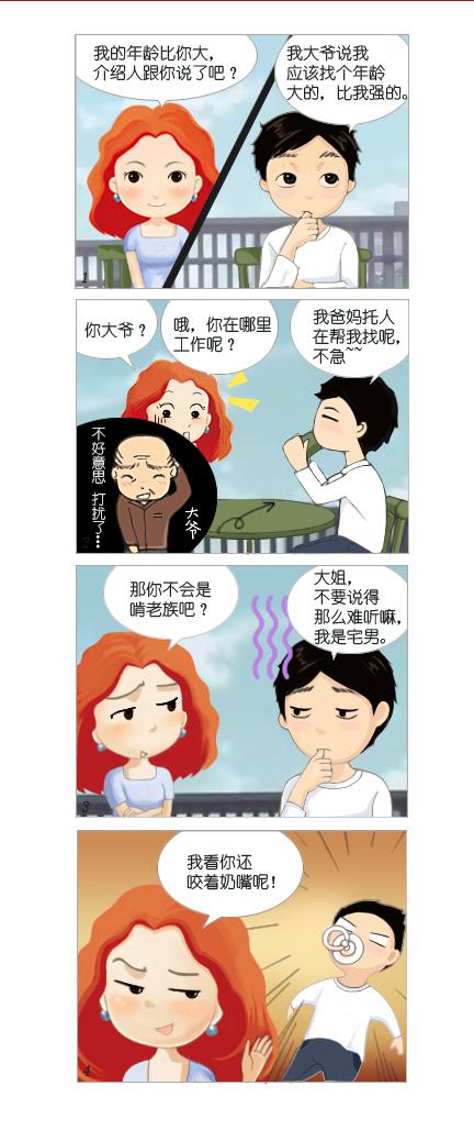 胜女寻爱之奶嘴男(漫画)