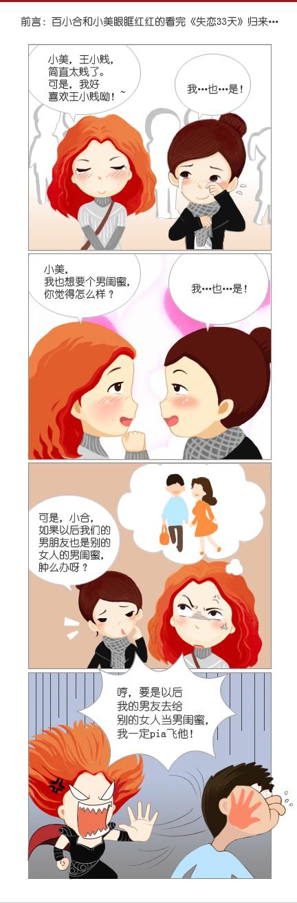 胜女寻爱之我要男闺蜜(漫画)