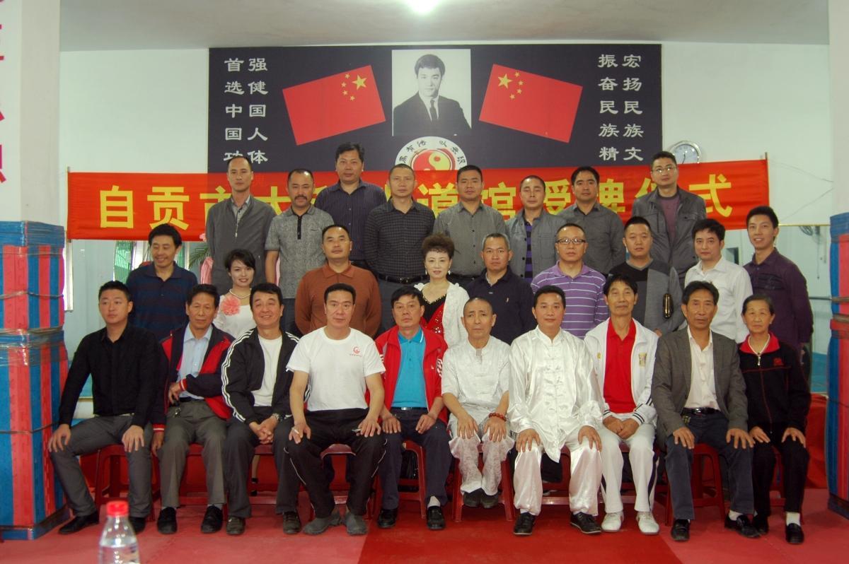 自贡市太和武道馆授牌仪式