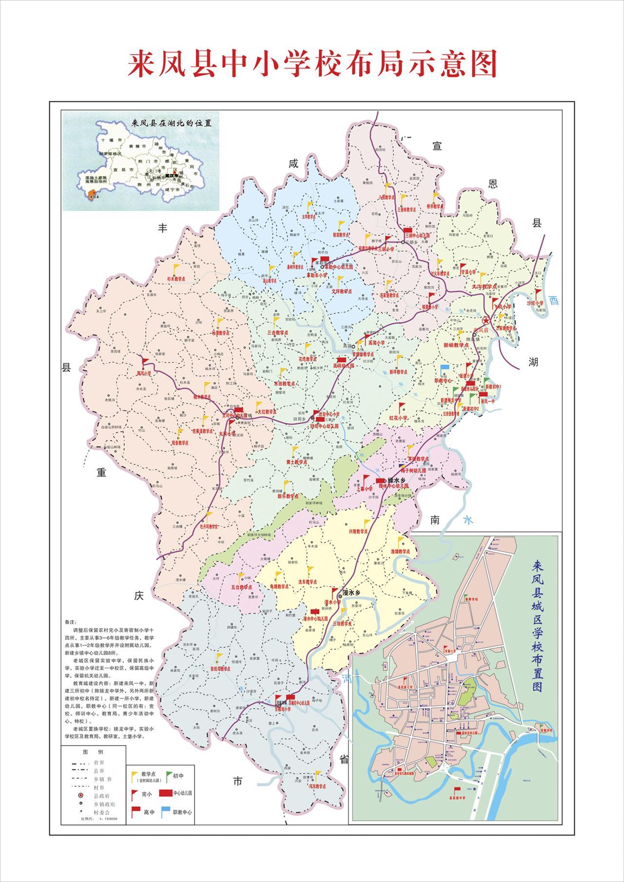 鹤峰县到来凤县地图