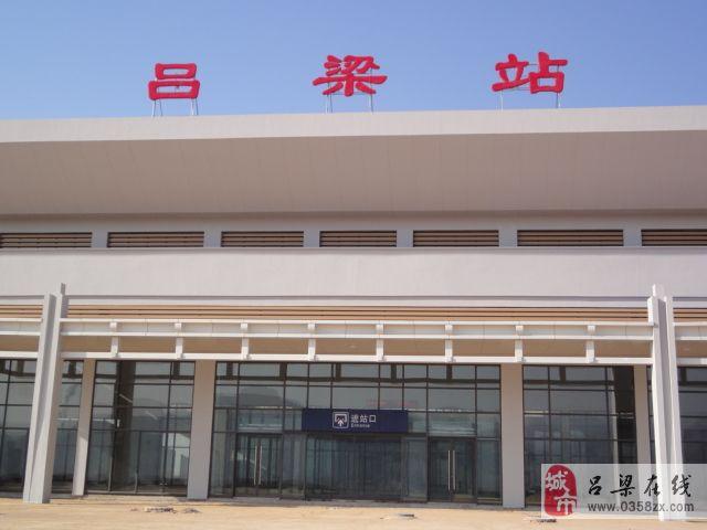 吕梁火车站(组图)