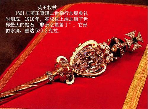 世界上之十颗最贵的宝石