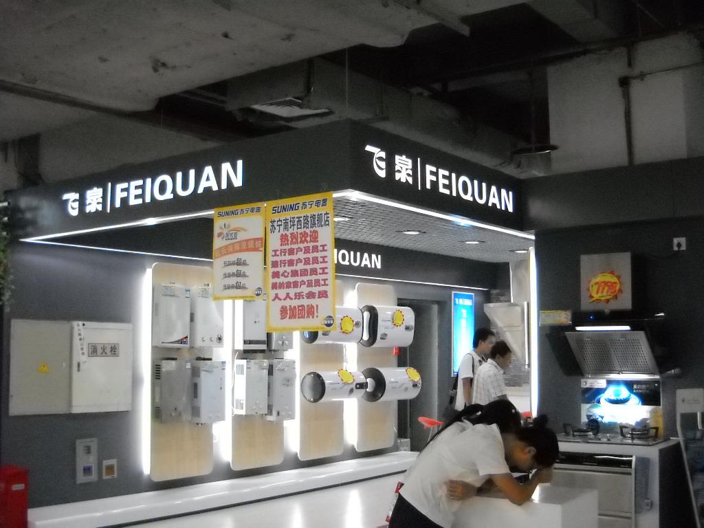 重庆飞泉厨房电器公司诚招经销商