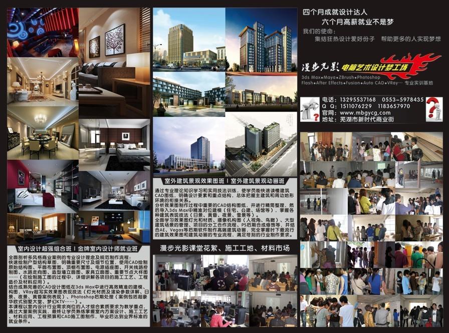 学电脑到芜湖漫步光影电脑培训学校好