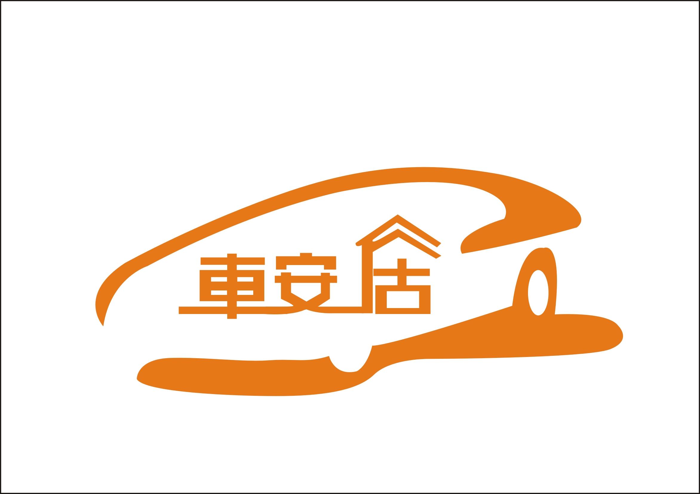 生活服务首页 招商加盟 >> 服务信息  车安居汽车美容养护国际连锁