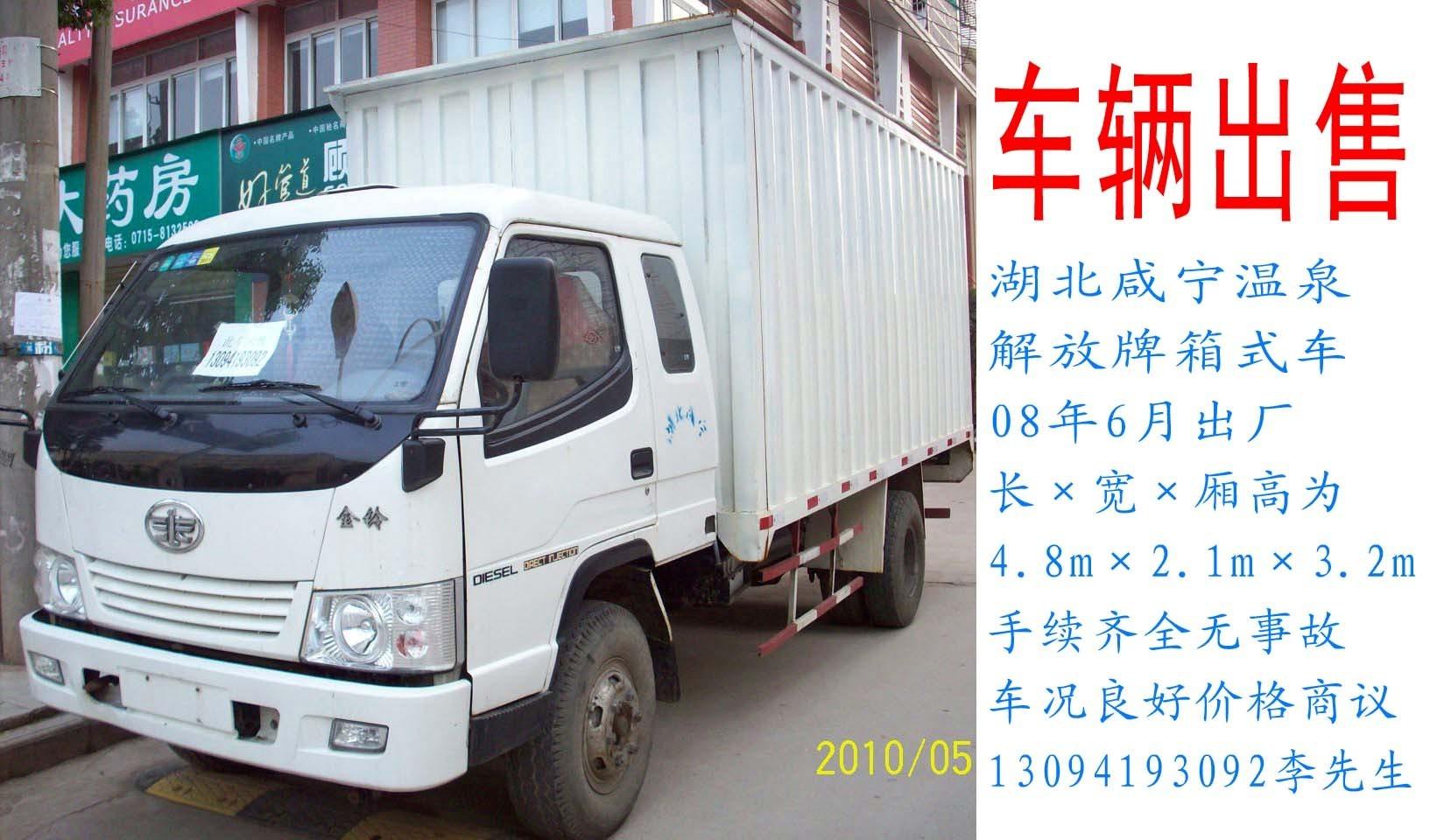 出售解放牌中型箱式貨車