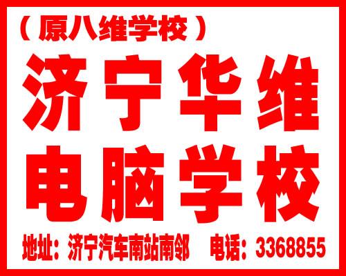 济宁电脑培训济宁学电脑首选济宁华维电脑学校
