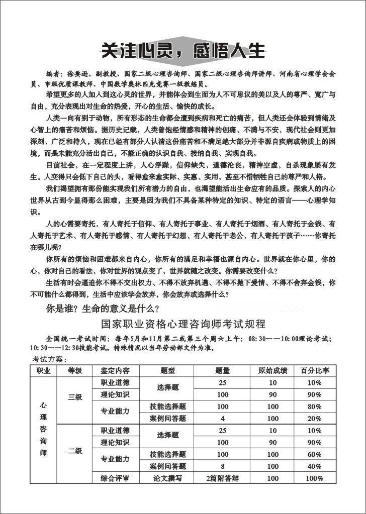 郑州冯特心理咨询师培训学校平顶山辅导站宝丰招生处