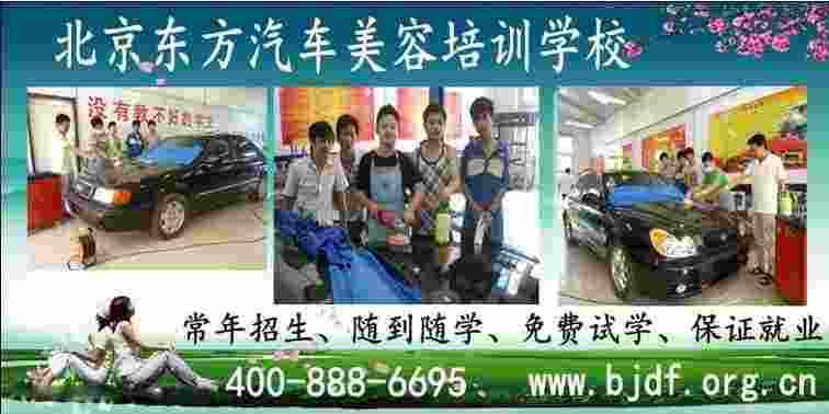 北京汽修学校,汽修,汽车美容装饰,北京东方汽修