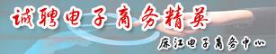 麻江縣電子商務中心