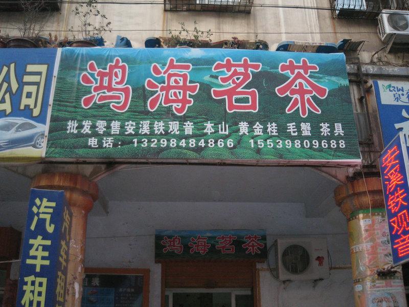 安溪鸿海名茶,专业生产铁观音:批发,零售