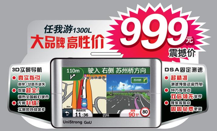 任我游GPS 导航仪特价999元