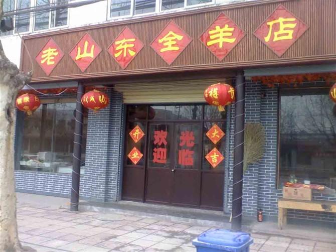 店址选择 门面设计 店面安排 餐饮用具原料选购 全羊汤技术和香料保密