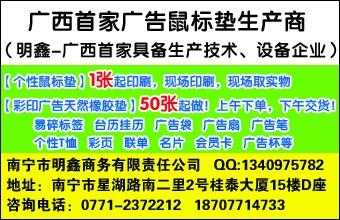 广西首家广告鼠标垫生产商