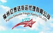 福州国际快递公司-首选福州亿泰达国际